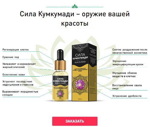 масло для упругости кожи