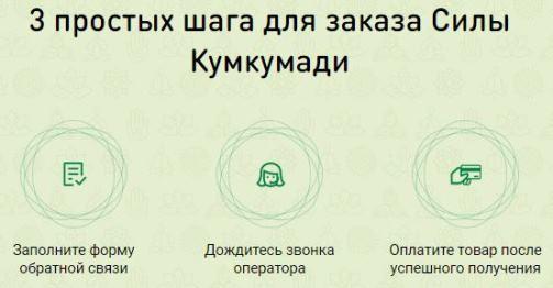 Как заказать где в Междуреченске купить кумкумади